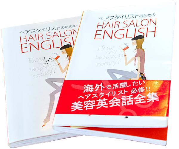 Hair Salon English